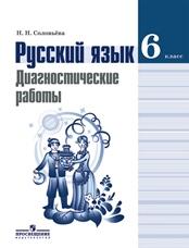 Соловьева Н.Н. Русский язык. 6 класс. Диагностические работы.