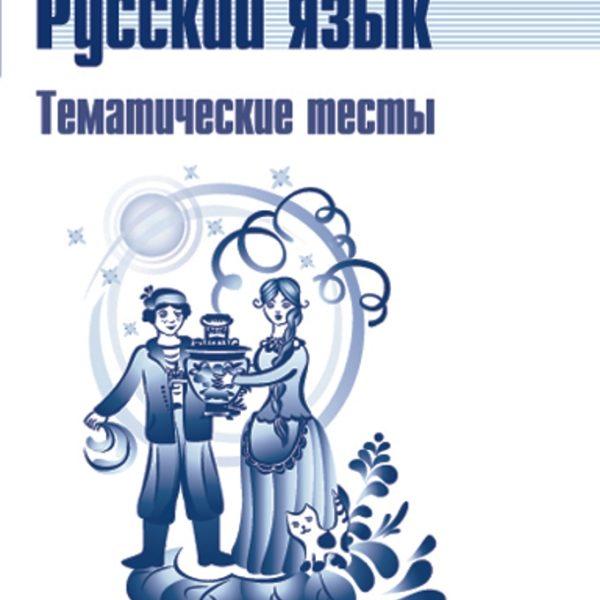Каськова И. А. Русский язык. Тематические тесты. 6 класс