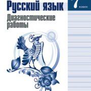 Соловьёва Н.Н. Русский язык. Диагностические работы.7 класс