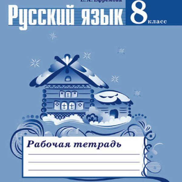 Ефремова Е. А. Русский язык. Рабочая тетрадь. 8 класс