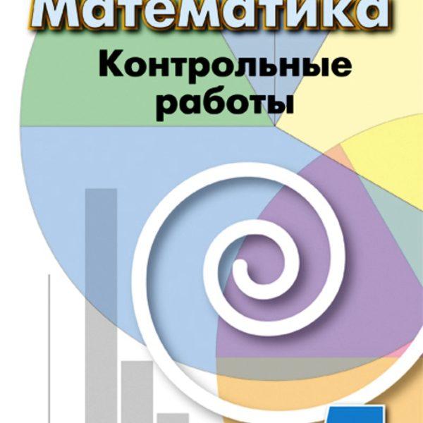 Кузнецова Л.В. Математика. 5 класс. Контрольные работы. УМК Дорофеев Г.В.