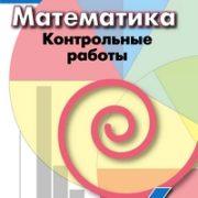 Кузнецова Л.В. Математика. 6 класс. Контрольные работы. УМК Дорофеев Г.В.