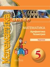 """Бунимович Е.А. Математика. Арифметика. Геометрия. 5 класс. Задачник. УМК """"Сферы"""""""