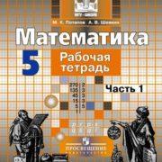 Потапов М.К., Шевкин А.В. Математика. Рабочая тетрадь. 5 класс. В 2-х частях. Часть 1