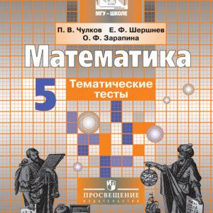 Чулков П.В. Математика. 5 клacc. Тематические тесты. УМК Никольский С.М.