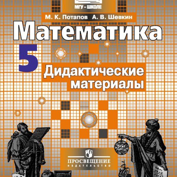 Потапов М.К., Шевкин А.В. Математика. 5 клacc. Дидактические материалы