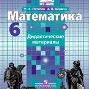 Потапов М.К. Математика. 6 клacc. Дидактические материалы