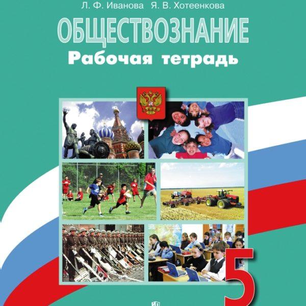 Хотеенкова иванова по учебник учебник гдз 5 обществознанию класс