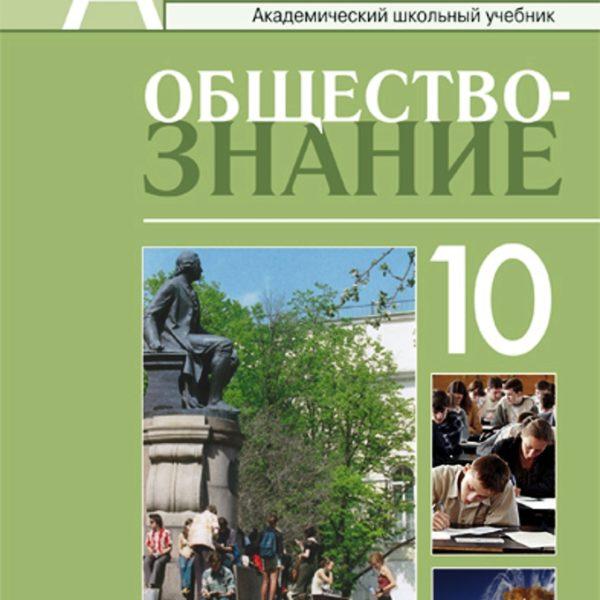 Боголюбов Л.Н., Лазебникова А.Ю., Смирнова Н.М. Обществознание 10 клacc. Профильный уровень. Учебник.