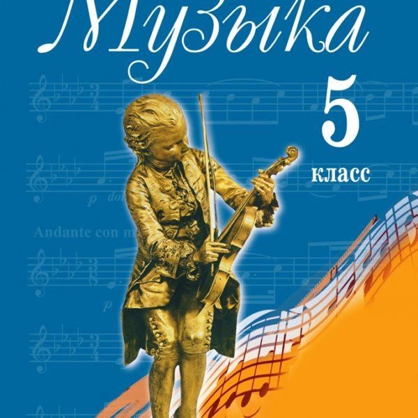 Сергеева Г.П., Критская Е.Д. Музыка. 5 класс. ФГОС