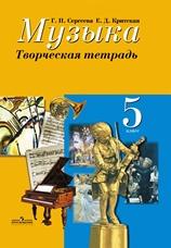 Сергеева Г.П., Критская Е.Д. Музыка. Творческая тетрадь. 5 класс.