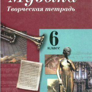 Сергеева Г.П., Критская Е.Д. Музыка. Творческая тетрадь. 6 класс.