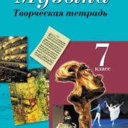 Сергеева Г.П., Критская Е.Д. Музыка 7 клacc. Творческая тетрадь.
