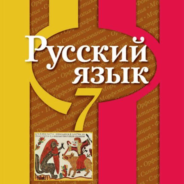 Рыбченкова Л.М. Русский язык. 7 класс. Учебник.