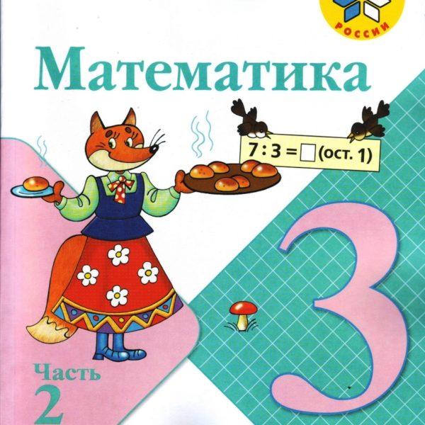 """Моро М.И. Математика 3 класс. Учебник. В 2 частях. Часть 2. """"Школа России"""". ФГОС"""