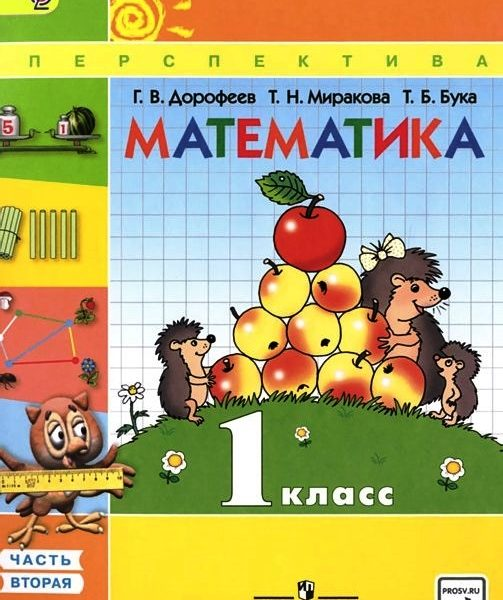 Дорофеев Г.В., Миракова Т.Н., Бука Т.Б. Математика 1 класс. В 2 частях. Часть 2.