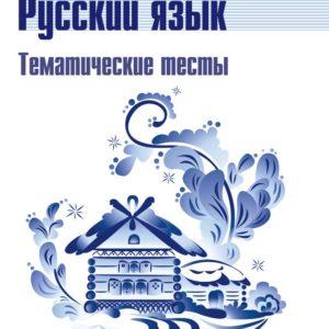 Шубукина Л. В., Клевцова Л. Ю.Русский язык. Тематические тесты. 8 класс
