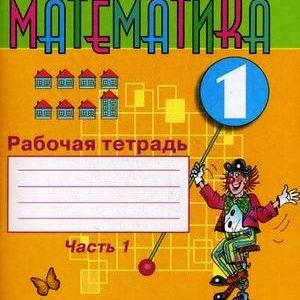 Алышева Т.В. Математика. 1 класс. Рабочая тетрадь в 2-х частях. Часть 1. VIII вид. ФГОС ОВЗ