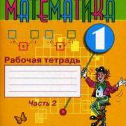 Алышева Т.В. Математика. 1 класс. Рабочая тетрадь в 2-х частях. Часть 2. VIII вид. ФГОС ОВЗ