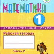 Алышева Т.В. Математика. 1 дополнительный класс. Рабочая тетрадь. Часть 2. VIII вид. ФГОС ОВЗ
