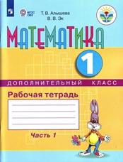 Алышева Т.В., Эк В.В. Математика. 1 дополнительный класс. Рабочая тетрадь. Часть 1. VIII вид. ФГОС ОВЗ
