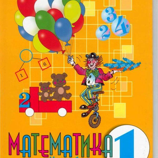 Алышева Т.В. Математика. 1 класс. Учебник в 2-х частях. Часть 1. VIII вид. ФГОС ОВЗ