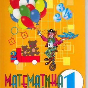 Алышева Т.В. Математика. 1 класс. Учебник в 2-х частях. Часть 2. VIII вид. ФГОС ОВЗ