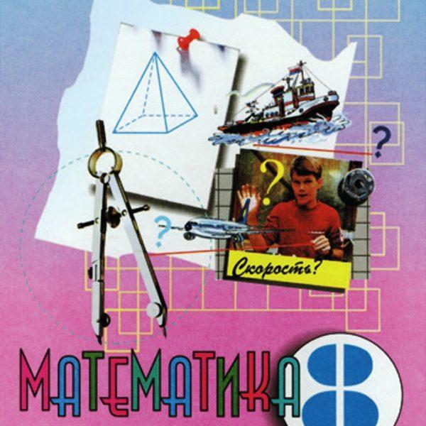 Эк В.В. Математика. Учебник 8 клacc. VIII вид