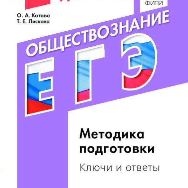 Котова О.А., Лискова Т.Е. Я сдам ЕГЭ! Обществознание. Методика подготовки. Ключи и ответы