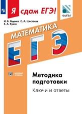 Я сдам ЕГЭ! Математика. Методика подготовки. Ключи и ответы. Базовый уровень.