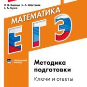 Я сдам ЕГЭ! Математика. Методика подготовки. Ключи и ответы. Профильный уровень.
