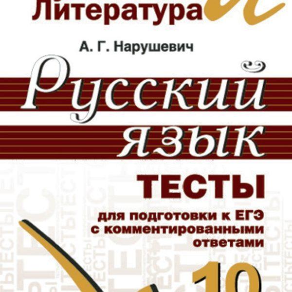 Нарушевич А. Г. Русский язык. Тесты для подготовки к ЕГЭ с комментированными ответами. 10-11 классы