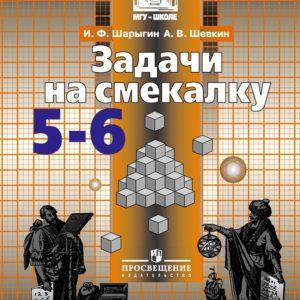Шарыгин И.Ф. Задачи на смекалку. 5-6 клacc. Учебное пособие.