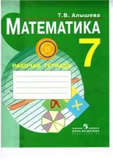 Алышева Т.В. Рабочая тетрадь по математике. Для учащихся 7 класса специальных (коррекционных) образовательных учреждений VIII вида