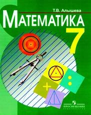 Алышева Т.В. Математика. Учебник для 7 класса специальных (коррекционных) образовательных учреждений VIII вида