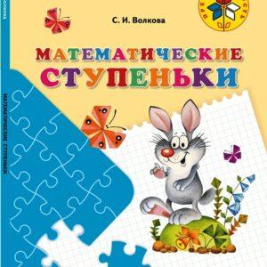 """Волкова С.И. Математические ступеньки. 5-7 лет. УМК """"Преемственность"""""""