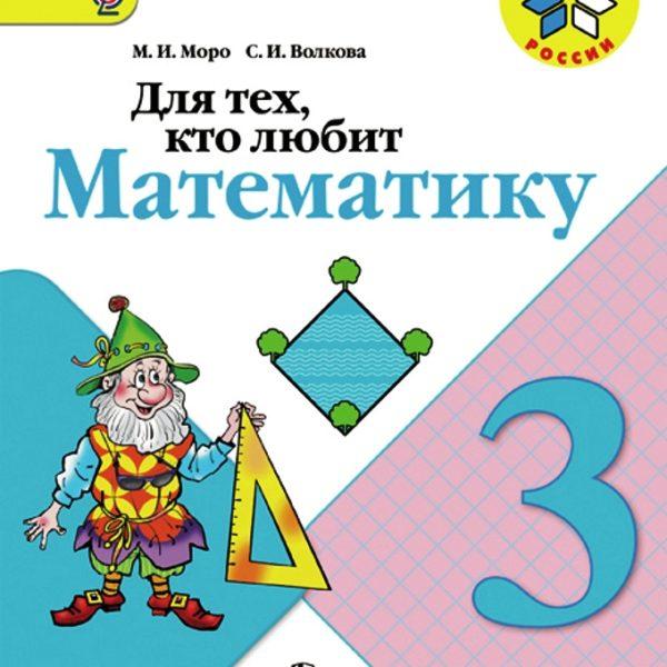 "Моро М.И., Волкова С.И. Для тех, кто любит математику. 3 класс. УМК ""Школа России"". ФГОС"