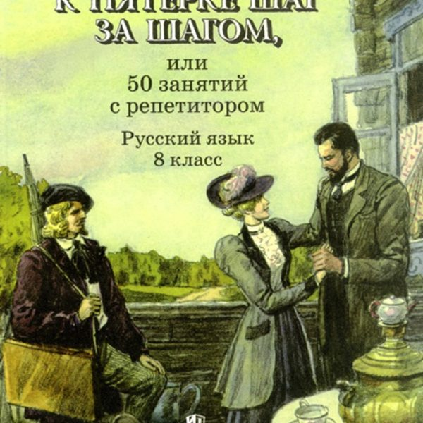 Ахременкова Л. А. К пятерке шаг за шагом, или 50 занятий с репетитором. Русский язык. 8 класс