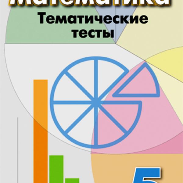 Кузнецова Л.В., Минаева С.С., Рослова Л.О. и др. Математика. Тематические тесты. 5 класс.