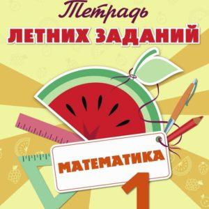 Селькина Л.В., Худякова М.А. Математика 1 клacc. Тетрадь летних заданий