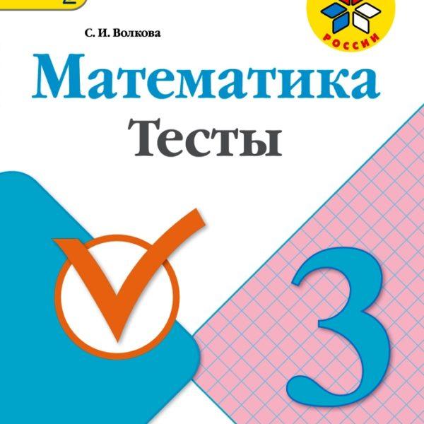 Волкова С.И. Математика. 3 клacc. Тесты. ФГОС