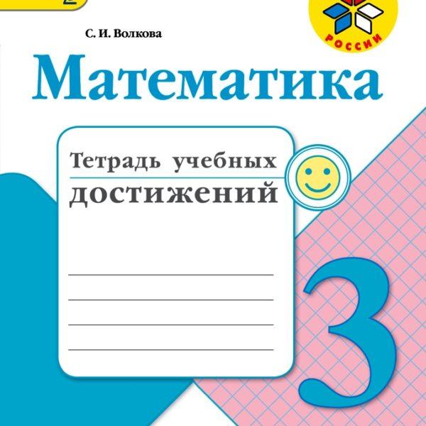 Волкова С.И. Математика. 3 клacc. Тетрадь учебных достижений. ФГОС