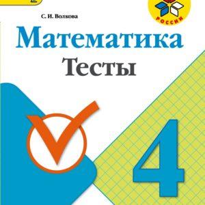 Волкова С.И. Математика. 4 клacc. Тесты. ФГОС