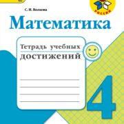 Волкова С.И. Математика. 4 клacc. Тетрадь учебных достижений. ФГОС