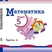 Виленкин Н.Я. Математика. 5 класс. В 2-х частях. Часть 2. Учебное пособие. ФГОС