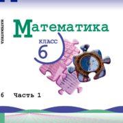 Виленкин Н.Я. Математика. 6 класс. В 2-х частях. Часть 1. Учебное пособие. ФГОС