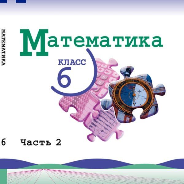 Виленкин Н.Я. Математика. 6 класс. В 2-х частях. Часть 2. Учебное пособие. ФГОС