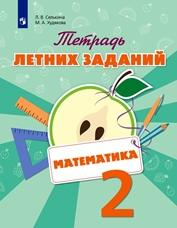 Селькина Л.В., Худякова М.А. Математика 2 клacc. Тетрадь летних заданий