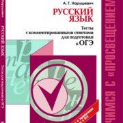 НарушевичА.Г. Русский язык. Тесты с комментированными ответами для подготовки к ОГЭ.