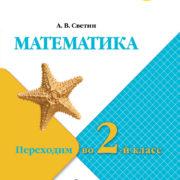 """Светин А.В. Математика. Переходим во 2-й класс. Программа """"Школа России"""""""
